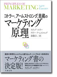 principles of marketing 14th ed pdf