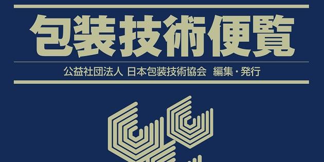 日本 包装 技術 協会